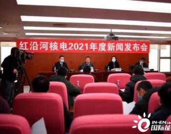 辽宁<em>红沿河核电</em>5号机组计划于今年下半年建成发电