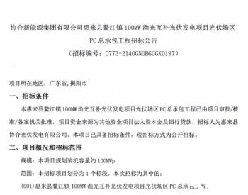 招标|协合新能源广东100MW光伏项目PC总承包招标