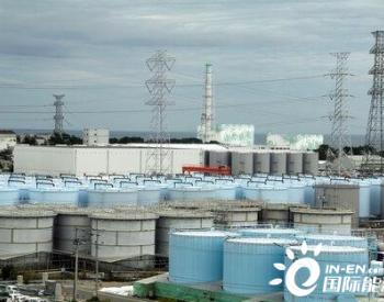 日本<em>福岛</em>第一<em>核电站</em>核处理废水储罐何时满?