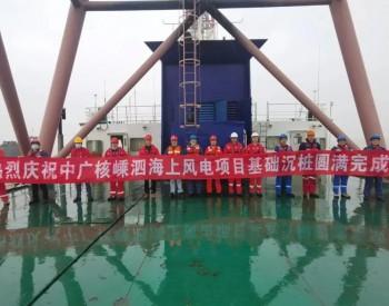 360根!中广核浙江嵊泗5#6#海上风电项目完成全部沉桩施工