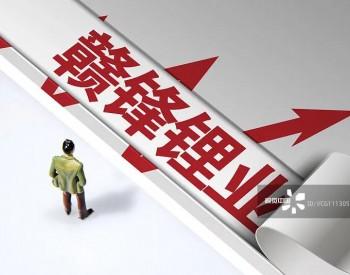赣锋锂业借并购成龙头股价10年涨51倍 扣非减2亿靠公允价值变动收益预盈