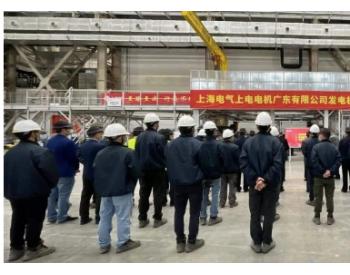 <em>上海电机</em>厂投产,广东汕头濠江海上风电产业版图再添重量级拼图