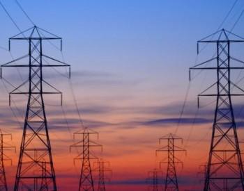 2020-2021年电力供需18大特点