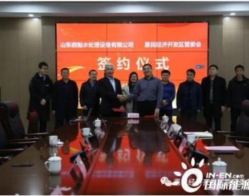 山东滨州惠民经济开发区水处理设备生产项目签约