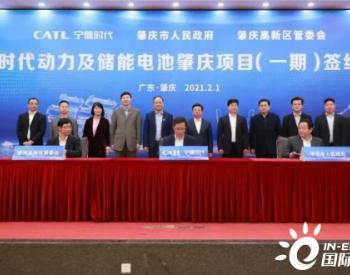 宁德时代与广东省签署战略合作协议