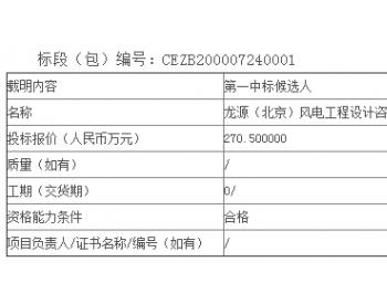 中标丨天津滨海新区小王庄风电项目勘察设计公开招标中标候选人公示