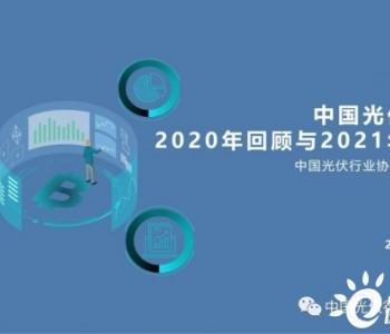 重磅!<em>王勃华</em>:光伏行业2020年回顾与2021年展望 (附高清PPT图)