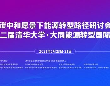 1月31日会议预告 | 清华大学·大同第二届能源转型国际论坛闭幕式