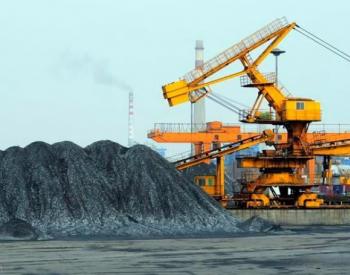 2020年陕西<em>煤炭</em>产量6.79亿吨