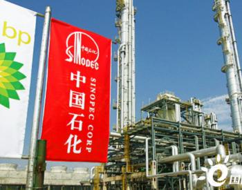 BP合资公司和燃料油公司通过欧盟反垄断申报