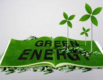 <em>英国新能源政策</em>相继出台 布局绿色未来