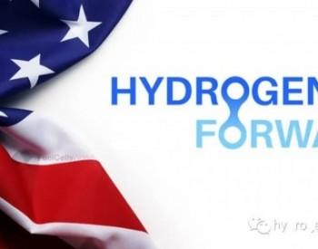 """11家公司共同发起成立""""Hydrogen Forward"""",促进美国氢能发展"""