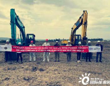 中国能建山西院总承包建设<em>越南</em>嘉莱HUNG HAI 100MW<em>风电</em>项目开工