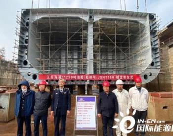 江苏海通一艘11290吨成品油船铺龙骨