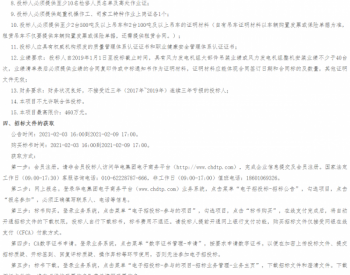 招标丨<em>黑龙江</em>华富电力投资有限公司风电机组大部件吊装招标