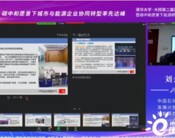 刘会友:氢能将作为中国石化新能源发展业务