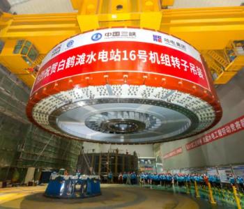 三峡集团<em>白鹤滩水电站</em>第六台百万千瓦水电机组转子成功吊装