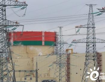 立陶宛呼吁就奥斯特罗韦茨(Ostrovets)核电站安全性进行辩论