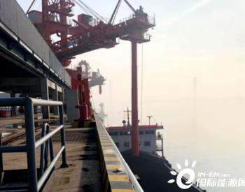 陕煤华中销售公司在荆州港煤炭首船成功装载发运