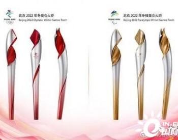 北京冬奥会火炬用的是氢能