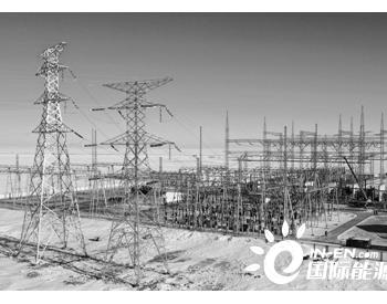 """""""五站五线""""新能源汇集工程投运 把草原风电送往多地"""