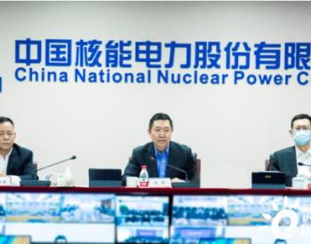 """中国核电2021年度工作会:全面开启""""十四五""""高质量发展新征程"""