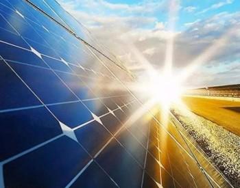 黔源电力加码主业 拟4亿投建光伏电站