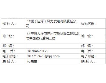 招标丨华能辽宁<em>大连庄河海上风电</em>Ⅳ1场址350MW项目初步设计审查服务招标公告