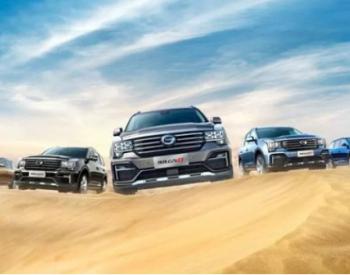 <em>广汽集团</em>2021产销开门红 1月份销售汽车同比增长23.3%