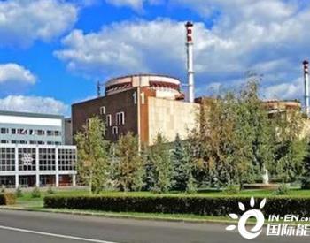 俄罗斯巴拉科沃(Balakovo)核<em>电站</em>4号机组完成现代化改造