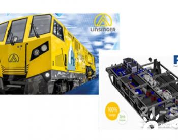 全球首台氢动力钢轨铣刨机问世