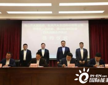 加强氢能源汽车产业布局 东风与广东佛山市达成四方签约