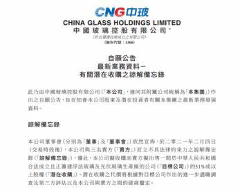 逾51%!中国玻璃拟购玻璃生产线控股权