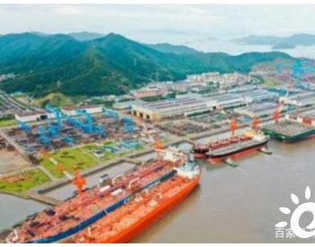 <em>中远海运重工</em>完成中国矿运8艘VLOC脱硫装置改装工程