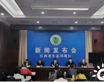 《江西省土壤污染防治条例》施行