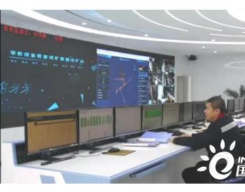 率先引入5G的民企,蒋家河煤矿<em>智能化工作面</em>联调启动