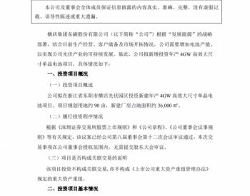 横店东磁:拟投建年产4GW高效大尺寸单晶电池项目