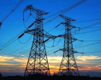 2020年蒙西电网光伏装机906万千瓦 同比增加14.5%