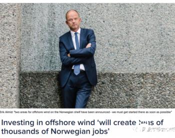 40GW!挪威能源联盟推动政府支持海上风电,挪威不该成为看客