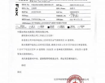 中标丨中国<em>水电四局</em>甘肃酒泉新能源公司成功中标首个海上风电塔筒项目