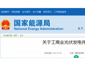 国家能源局发布|关于工商业<em>光伏发电并网</em>的问题