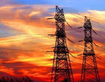 取消<em>蒙西电网</em>倒阶梯输配电价政策!内蒙古调整部分行业电价政策和电力市场交易