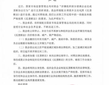 玻璃协会声明:不再组织会员企业协调价格、停产、限产