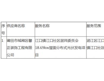 中标 | 福建莆田市涵江区江口镇江口社区居民委员