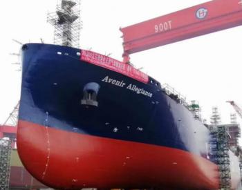 浙江舟山长宏国际建造的全球最大20000m³LNG运输加注船(S1043)下水