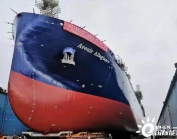中集安瑞科附属公司下水全球最大LNG运输加注船并开建全球最大船用LNG燃料罐