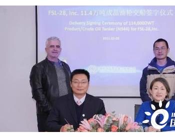 扬州中远海运重工交付FSL首艘11.4万吨成品油船