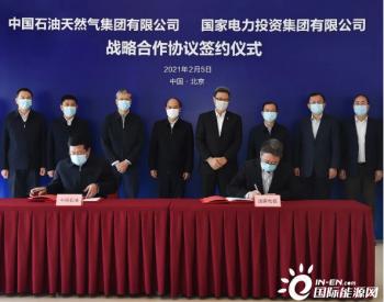 签了!中国石油和国家电投将开展战略合作