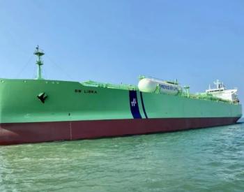 BW LPG第四艘液化石油气改装船即将试航