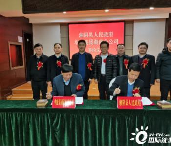 初定100万千瓦!华能与湖南湘阴县签订燃气电厂协议